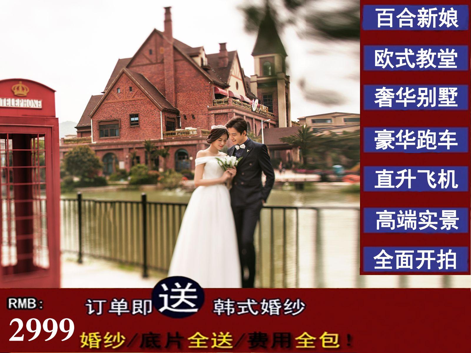 贵阳百合新娘婚纱摄影