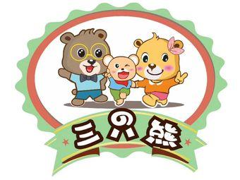 三只熊成长中心