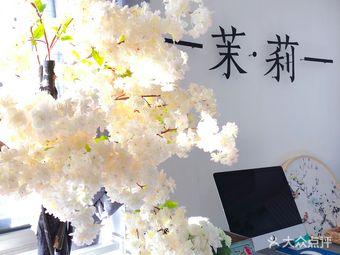 茉莉Jasmine皮肤管理中心(大悦城店)