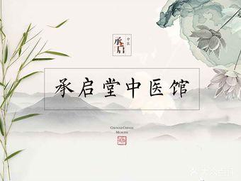 承启堂中医馆(大源店)