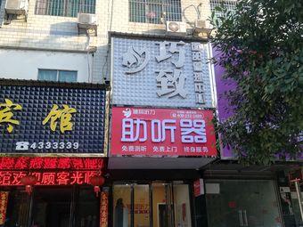 湖南健耳听力助听器(耒阳店)