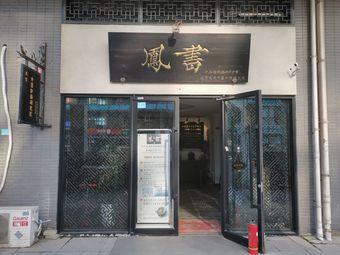 北京凤书中医肛肠研究院
