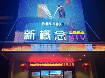 V-SHOW新概念KTV
