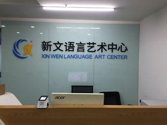 新文语言艺术中心