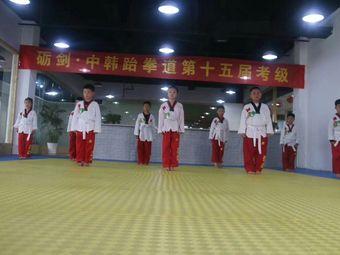 砺剑中韩跆拳道(肥城校区)
