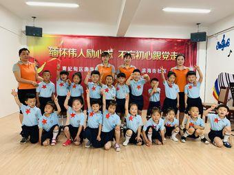 红黄蓝幼儿园