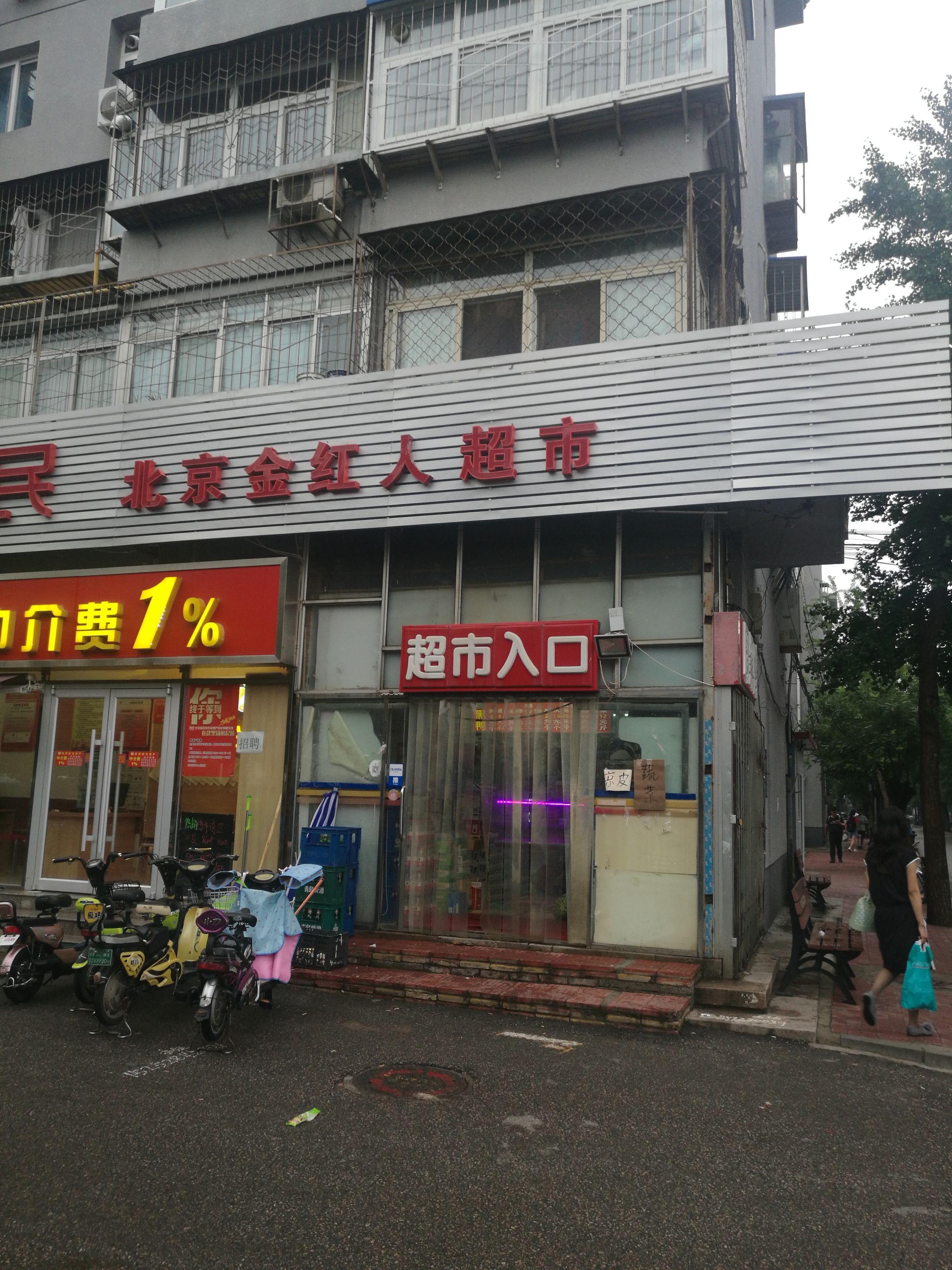 小浣熊_4759: 北京世纪金源购物中心是北京最大的购物休闲中心.