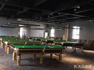 鼎峰台球俱乐部