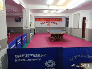 新津乒乓球馆