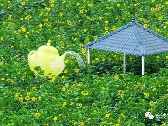 宏波生态农场