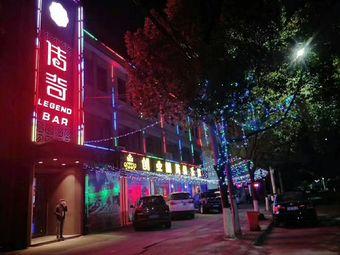 泗门固北路晟唐传奇酒吧