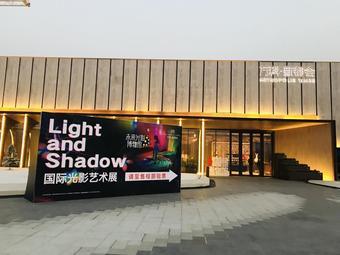 国际光影艺术展