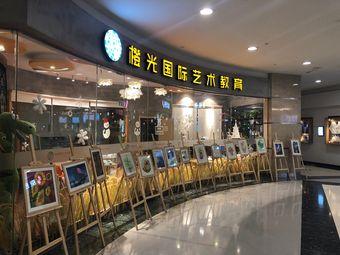 橙光国际艺术教育(华府天地店)