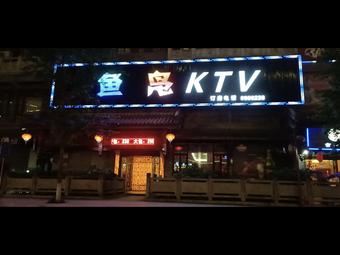 鱼凫KTV