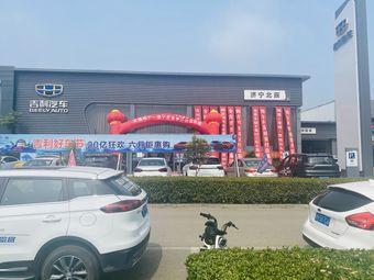 济宁北辰汽车销售有限公司
