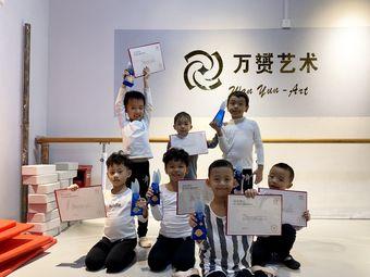万赟艺术学校