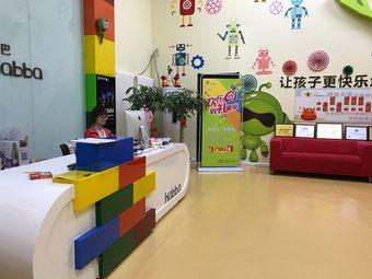 卡巴青少儿科技活动中心(燕郊中心)
