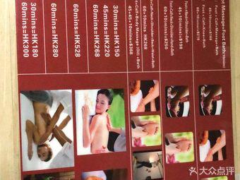 Chung Wah Reflexology