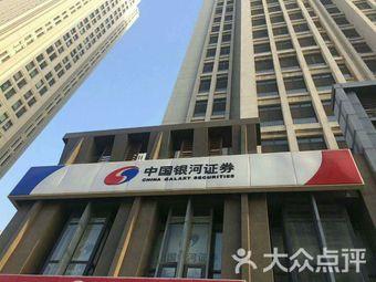 中國銀河證券(勝利路營業部)