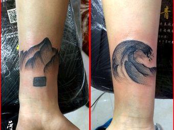 悟刺青纹身工作室