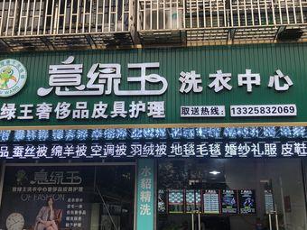 意绿王洗衣中心