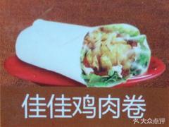 佳佳基武宁餐厅的佳佳鸡肉卷
