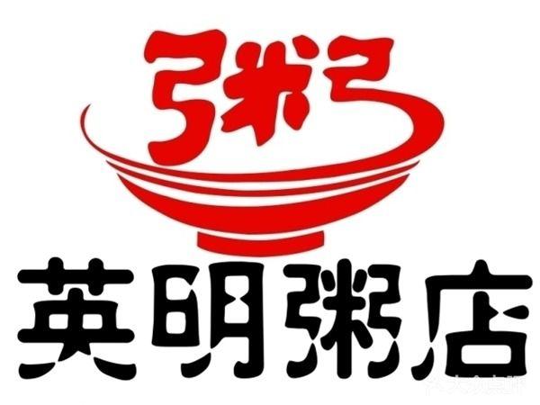 英明粥店图片 - 第2张图片
