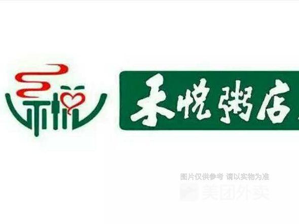 禾悦粥店图片