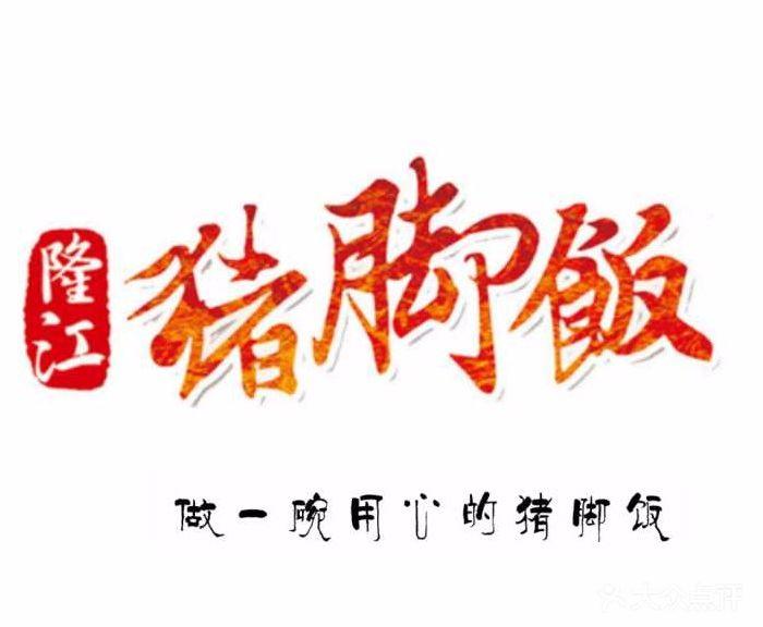 正宗隆江猪脚饭