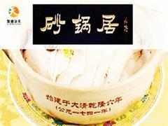 砂锅居的图片