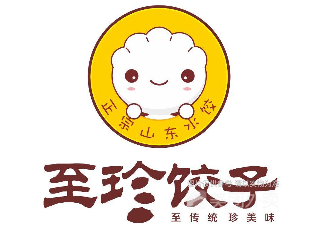 饺子卡通矢量图素材