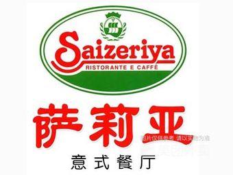 萨莉亚意式餐厅(新都城大厦店)