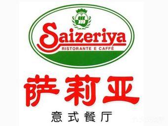萨莉亚意式餐厅(雅都商场店)