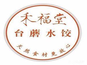 禾福堂台蘑水饺