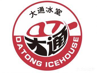 大通冰室(嘉庚店)