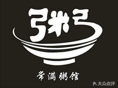 常满粥馆图片-北京粥店-大众点评网图片