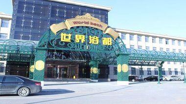 【大连等】大连香洲世界浴都酒店1晚+双人无限次香洲旅游度假区通票+双早-美团