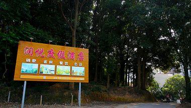 【广州等】广州润悦度假酒店1晚+双早+双人凤凰山温泉门票-美团