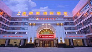 【上海等】上海维纳斯酒店1晚+双早+双人上海迪士尼乐园(一日)门票-美团