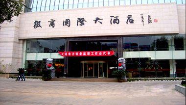 【黄山等】徽商国际大酒店+花山谜窟-美团