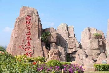 【揭阳等】普宁盘龙湾温泉度假村1晚+双早+双人盘龙湾温泉门票-美团