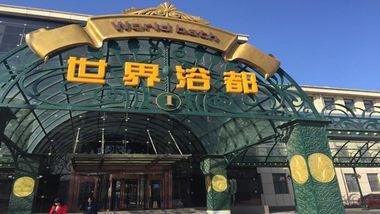 【大连等】大连香洲世界浴都酒店2晚+双人/2大1小香洲通票(3天无限次)门票+双早-美团