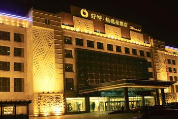 【北京等】北京好特热国际酒店1晚+单人温泉浴+单人自助晚餐+单早-美团