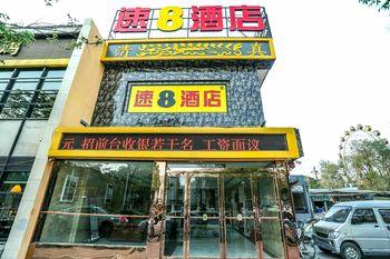 【开封等】速8酒店(鼓楼广场汴京公园店)+开封府/清明上河园-美团