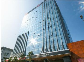 【桂林等】桂林会展国际酒店1晚+双人牛扒晚餐+双早-美团