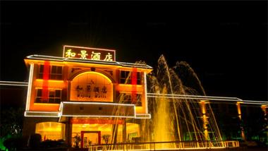 【韶关等】韶关丹霞山和景温泉酒店1晚+双人和景温泉门票-美团