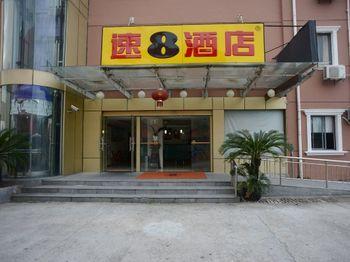 【上海等】速8酒店(上海浦东机场晨阳路店)1晚+双人上海野生动物园门票-美团