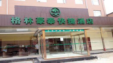 【北京等】北京全国连锁(格林豪泰)1晚+双早+双人八达岭长城一日游-美团