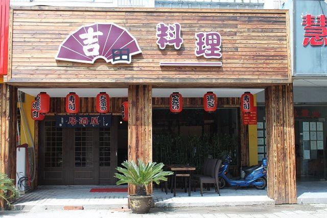 日式门面装修风格图片