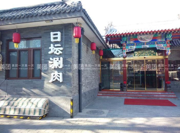 坐落于风景秀丽的皇家园林日坛公园东门,紧邻印度及英国大使馆,交通便利,环境幽雅,装修古朴的四合庭院,主营老北京风味涮肉,景泰蓝的独立小火锅将艺术与美食完美的结合在一起。 日坛小料纯正的老北京地道特色风味,口感醇香、回味无穷,日坛涮肉所有蘸料都由数十年功底的资深调味师精心研制,经过数十道工序调制、精细筛选,保证所有调味料原始味道之香醇、耐回味 日坛羊肉源由内蒙锡林郭勒大草原的阉割绵羊,经过一段时间的精心散养,再进行宰杀、分割、剔肉、去筋膜、打卷速冻,一只四五十斤重的羊可供涮用的肉只有十三四斤,确保了